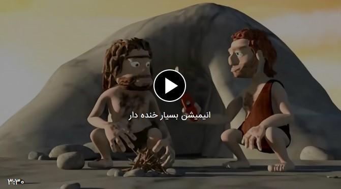 تصویر از انیمیشن خنده دار