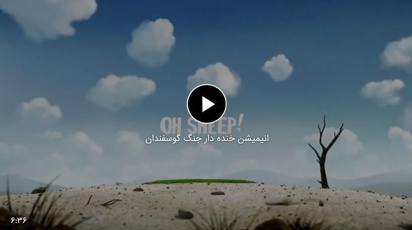 تصویر از انیمیشن خنده دار جنگ گوسفندان