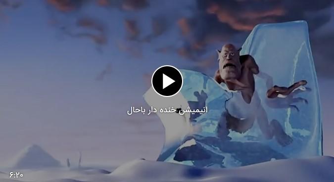 تصویر از انیمیشن خنده دار جالب