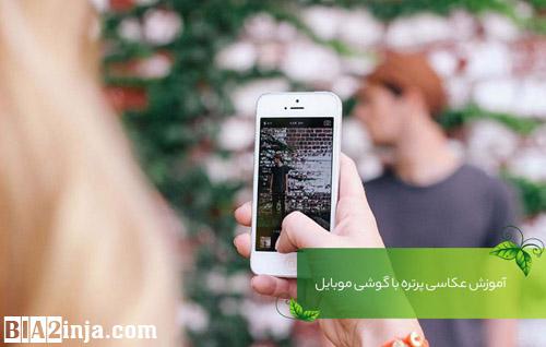 تصویر از آموزش عکاسی پرتره با دوربین گوشی موبایل